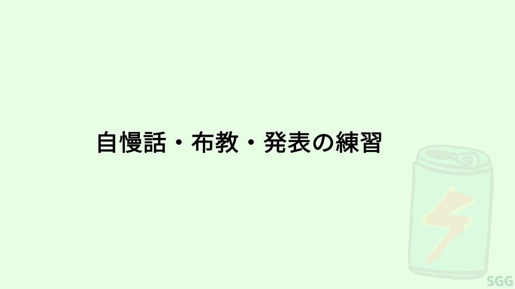 ⾃慢話・布教・発表の練習
