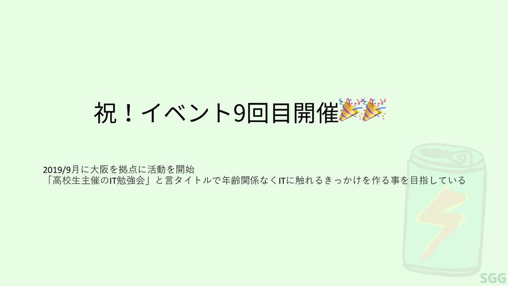 祝!イベント9回⽬開催 2019/9⽉に⼤阪を拠点に活動を開始 「⾼校⽣主催のIT勉強会」と⾔...