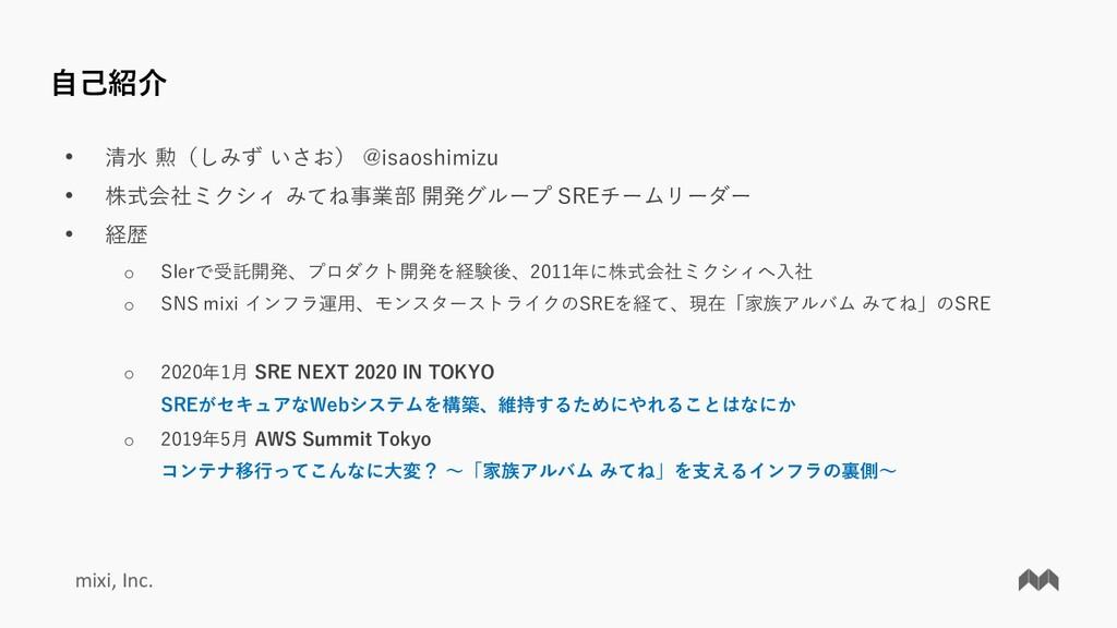 mixi, Inc. ⾃⼰紹介 • 清⽔ 勲(しみず いさお) @isaoshimizu • ...