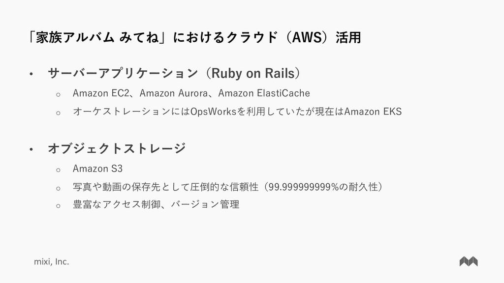 mixi, Inc. 「家族アルバム みてね」におけるクラウド(AWS)活⽤ • サーバーアプ...