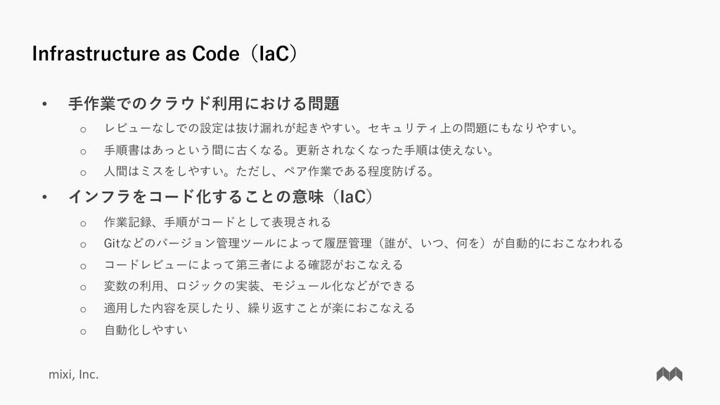 mixi, Inc. Infrastructure as Code(IaC) • ⼿作業でのク...
