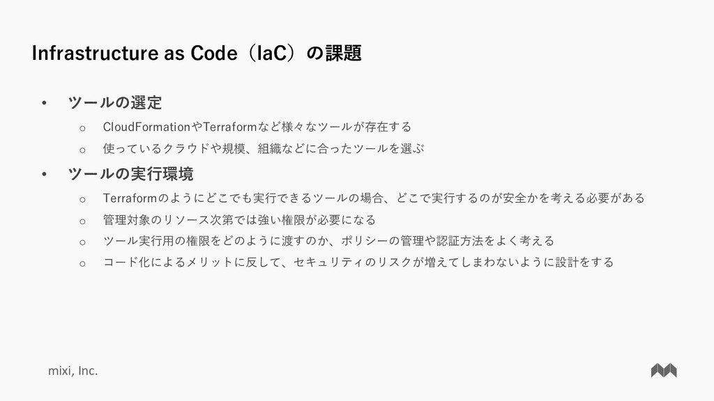 mixi, Inc. Infrastructure as Code(IaC)の課題 • ツール...
