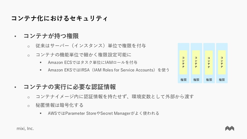 mixi, Inc. コンテナ化におけるセキュリティ • コンテナが持つ権限 o 従来はサーバ...