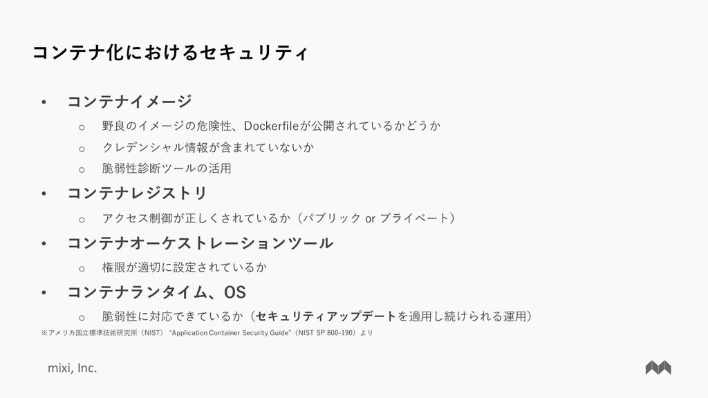 mixi, Inc. コンテナ化におけるセキュリティ • コンテナイメージ o 野良のイメージ...