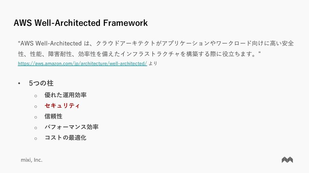 "mixi, Inc. AWS Well-Architected Framework ""AWS ..."