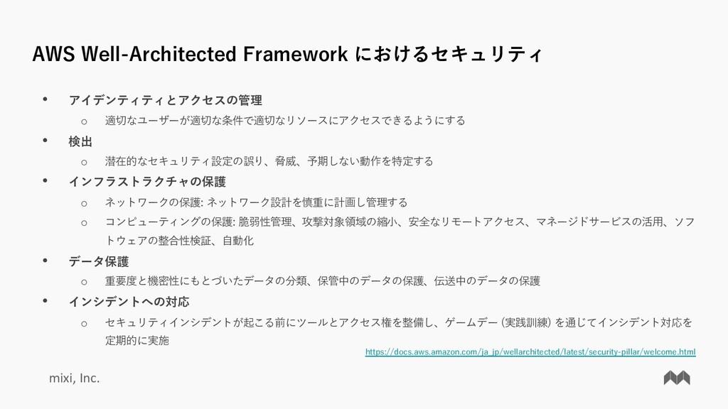 mixi, Inc. AWS Well-Architected Framework におけるセ...