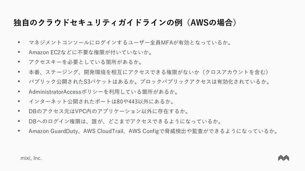 mixi, Inc. 独⾃のクラウドセキュリティガイドラインの例(AWSの場合) • マネジメ...
