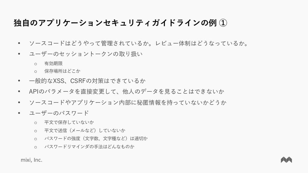 mixi, Inc. 独⾃のアプリケーションセキュリティガイドラインの例 ① • ソースコード...
