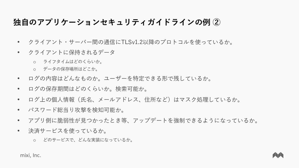 mixi, Inc. 独⾃のアプリケーションセキュリティガイドラインの例 ② • クライアント...