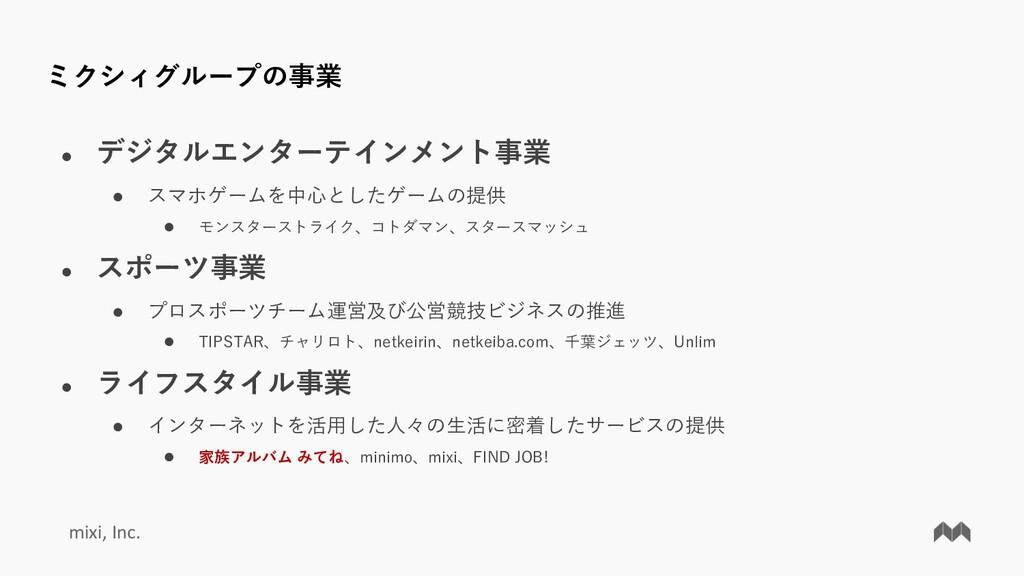 mixi, Inc. ミクシィグループの事業 ● デジタルエンターテインメント事業 ● スマホ...