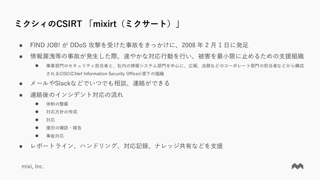 mixi, Inc. ミクシィのCSIRT 「mixirt(ミクサート)」 ● FIND JO...