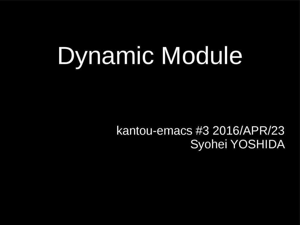 Dynamic Module kantou-emacs #3 2016/APR/23 Syoh...