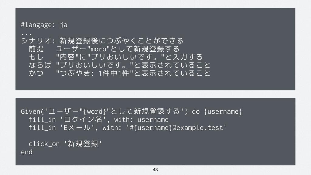 #langage: ja ... シナリオ: 新規登録後につぶやくことができる 前提 ユ...