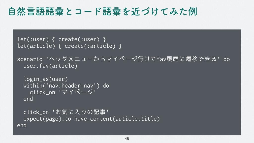 ࣗવݴޠޠኮͱίʔυޠኮΛ͚ۙͮͯΈͨྫ  let(:user) { create(:us...