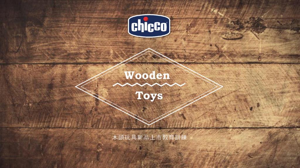 Wooden Toys 木頭玩具新品上市教育訓練