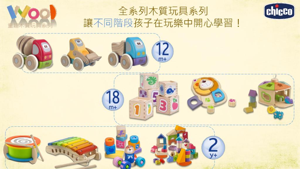 童趣木質玩具系列 全系列木質玩具系列 讓不同階段孩子在玩樂中開心學習!