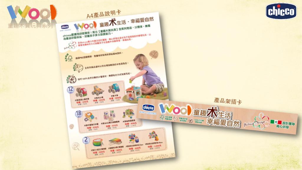 童趣木質玩具系列