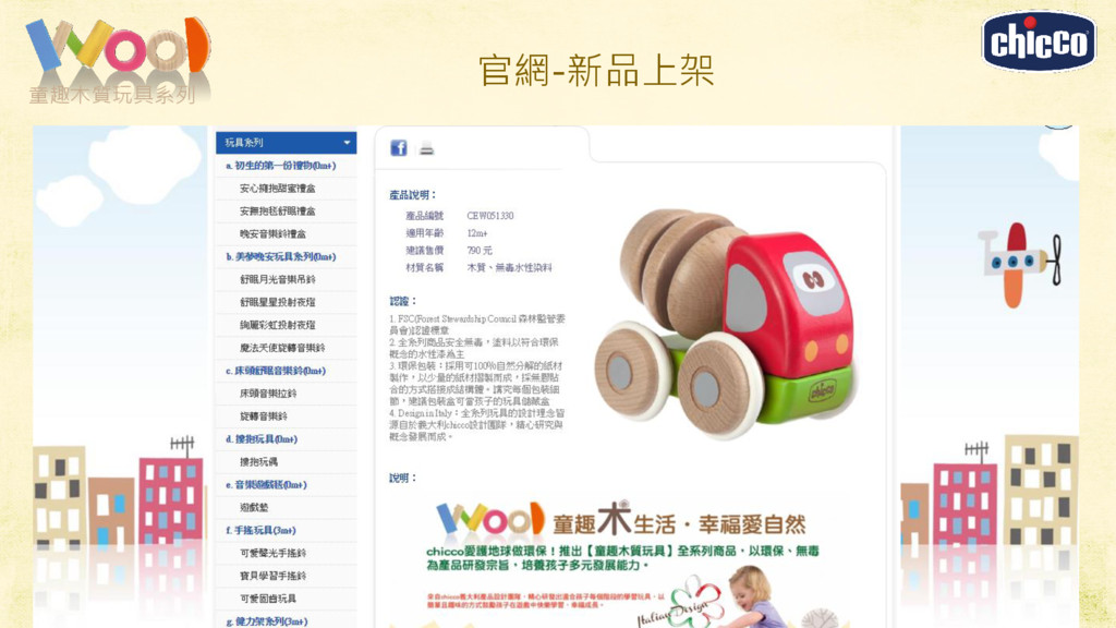 童趣木質玩具系列 官網-新品上架