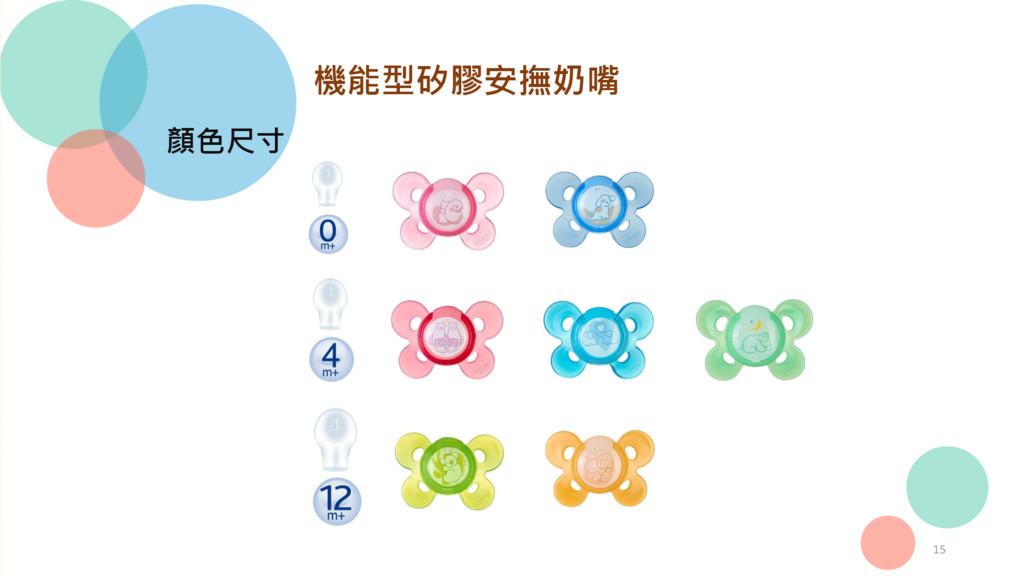 15 機能型矽膠安撫奶嘴 顏色尺寸