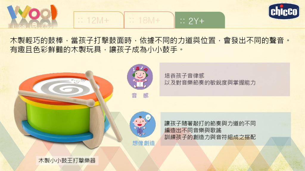 童趣木質玩具系列 :: 12M+ :: 18M+ :: 2Y+ 木製小小鼓王打擊樂器 培養孩子...