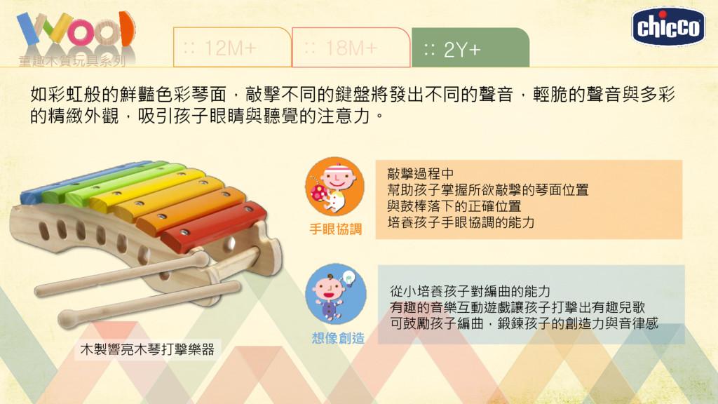 童趣木質玩具系列 :: 12M+ :: 18M+ :: 2Y+ 想像創造 木製響亮木琴打擊樂器...