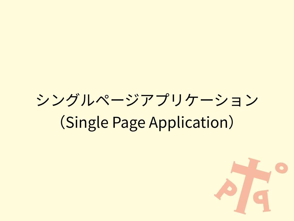 シングルページアプリケーション (Single Page Application)