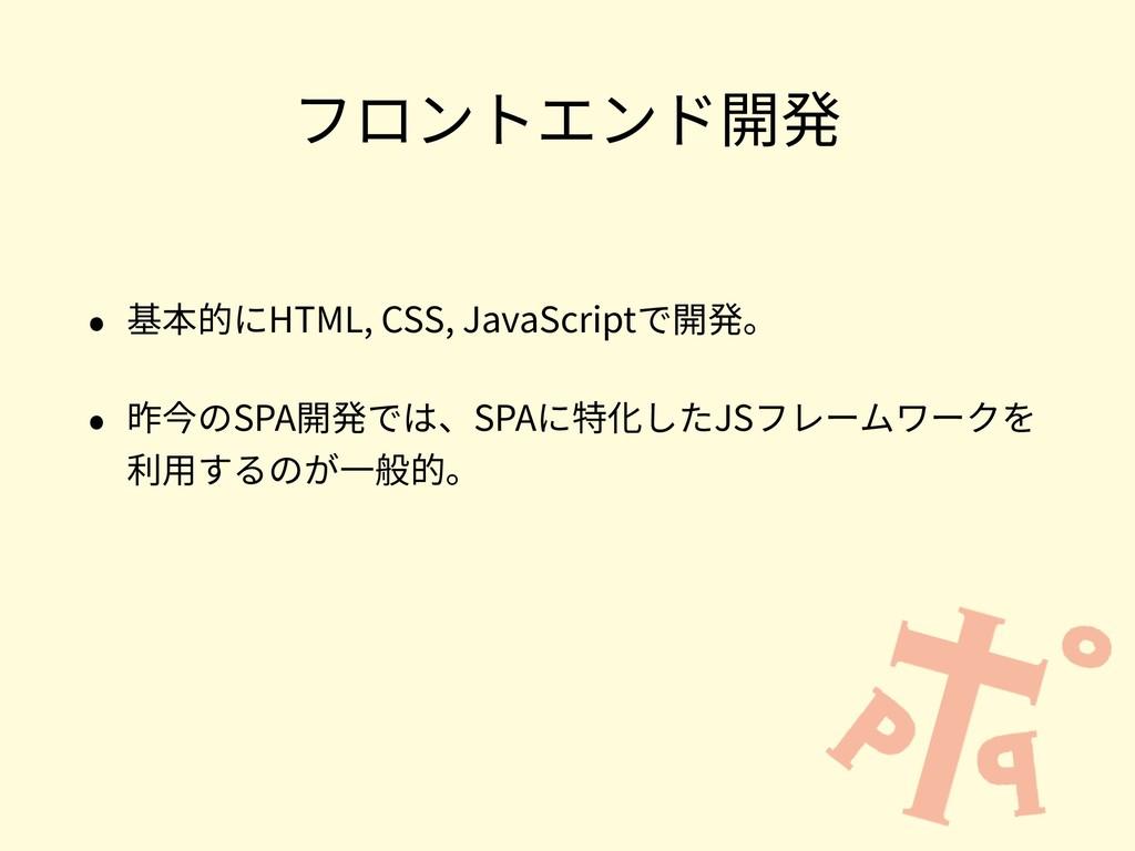 フロントエンド開発 • 基本的にHTML, CSS, JavaScriptで開発。 • 昨今の...