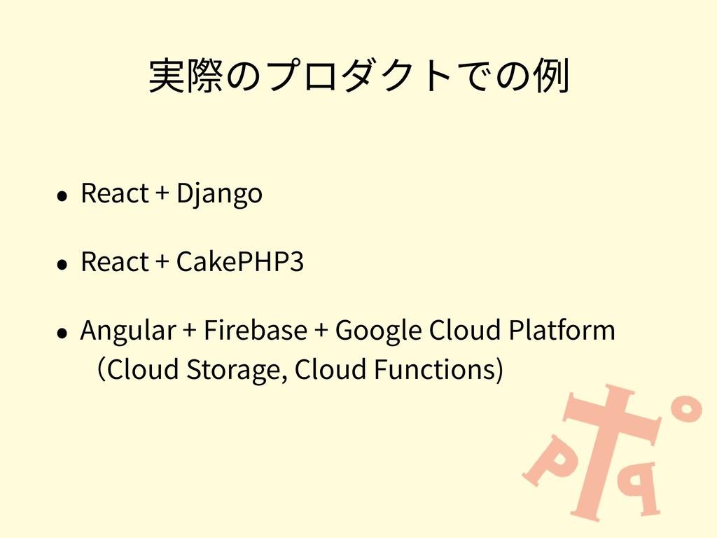 実際のプロダクトでの例 • React + Django • React + CakePHP3...