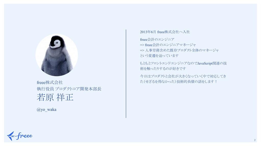 2 2013年6月 freee株式会社へ入社 freee会計のエンジニア => freee...