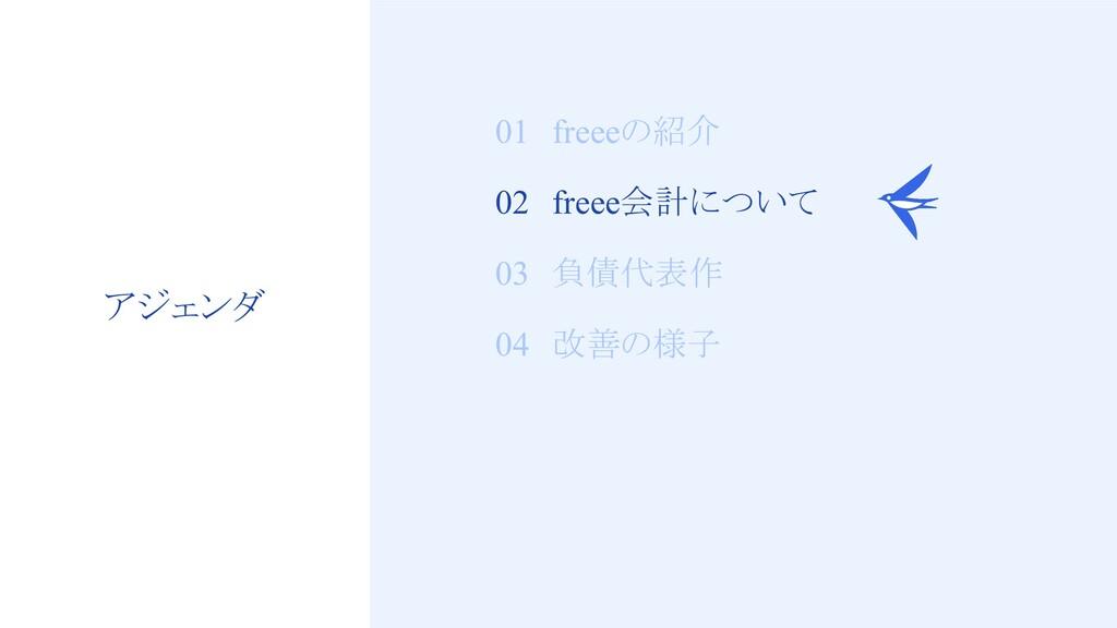 7 01 freeeの紹介 02 freee会計について 03 負債代表作 04 改善の様子 ...