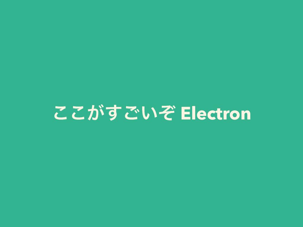 ͕͍ͧ͜͜͢͝ Electron