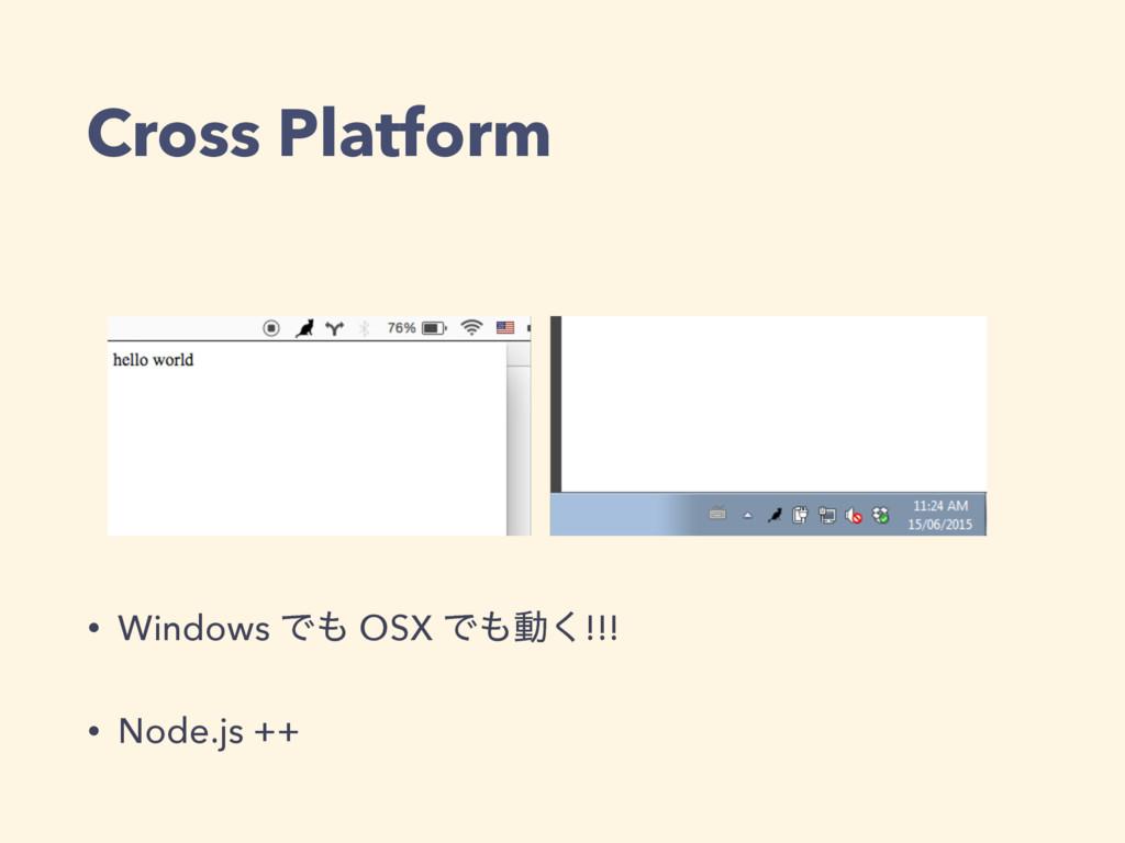 Cross Platform • Windows Ͱ OSX Ͱಈ͘!!! • Node....