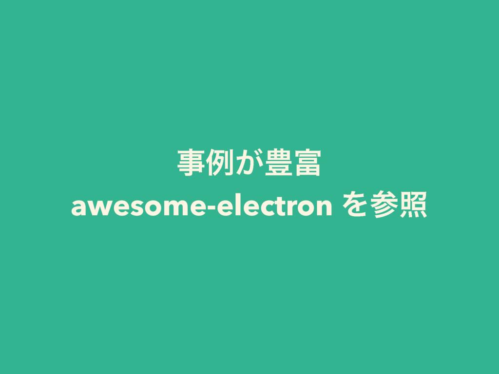 ྫ͕๛ awesome-electron Λর
