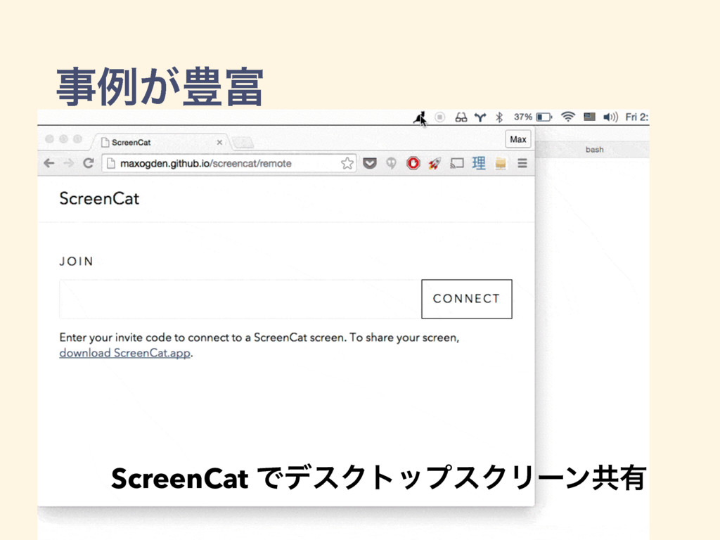 ྫ͕๛ ScreenCat ͰσεΫτοϓεΫϦʔϯڞ༗