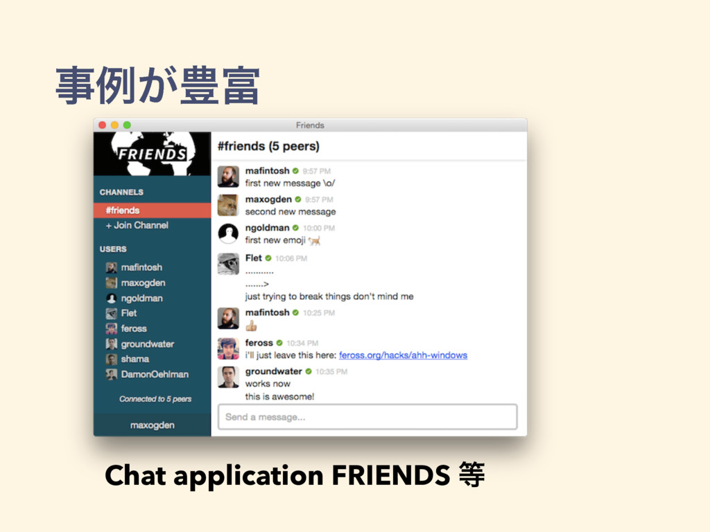 ྫ͕๛ Chat application FRIENDS 