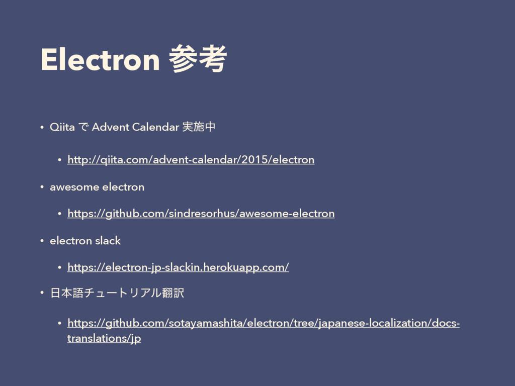 Electron ߟ • Qiita Ͱ Advent Calendar ࣮ࢪத • htt...