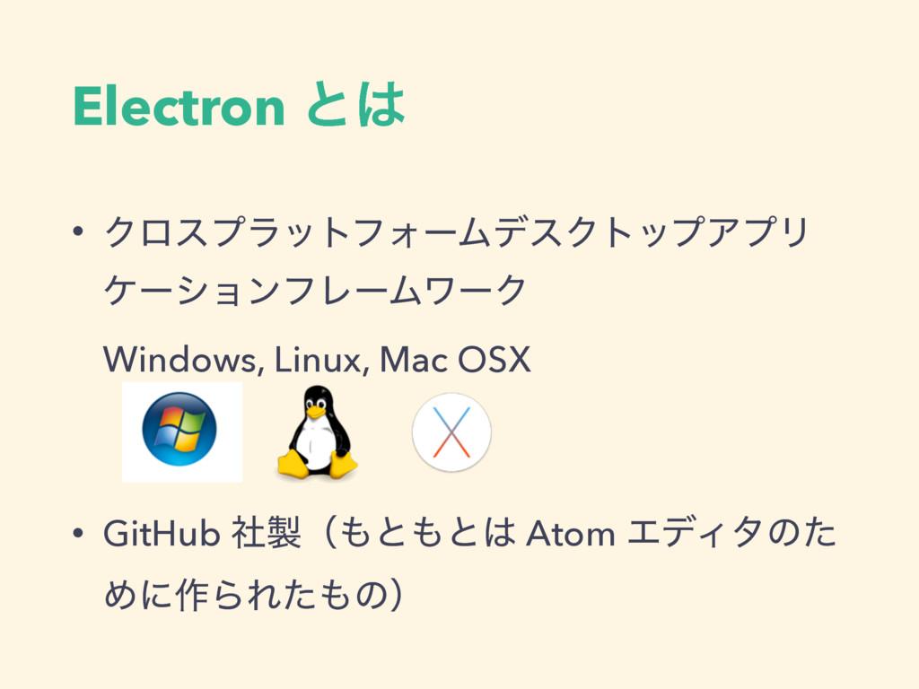 Electron ͱ • ΫϩεϓϥοτϑΥʔϜσεΫτοϓΞϓϦ έʔγϣϯϑϨʔϜϫʔΫ...