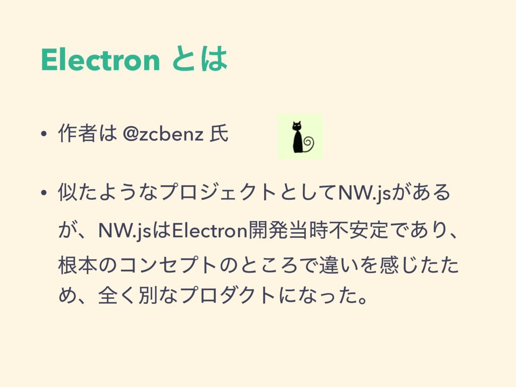 Electron ͱ • ࡞ऀ @zcbenz ࢯ • ͨΑ͏ͳϓϩδΣΫτͱͯ͠NW....