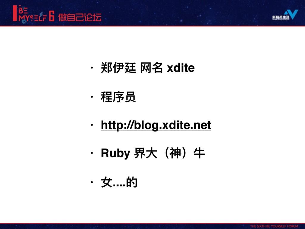 • ᮧնୋ ᗑݷ xdite • 纷ଧާ • http://blog.xdite.net • ...