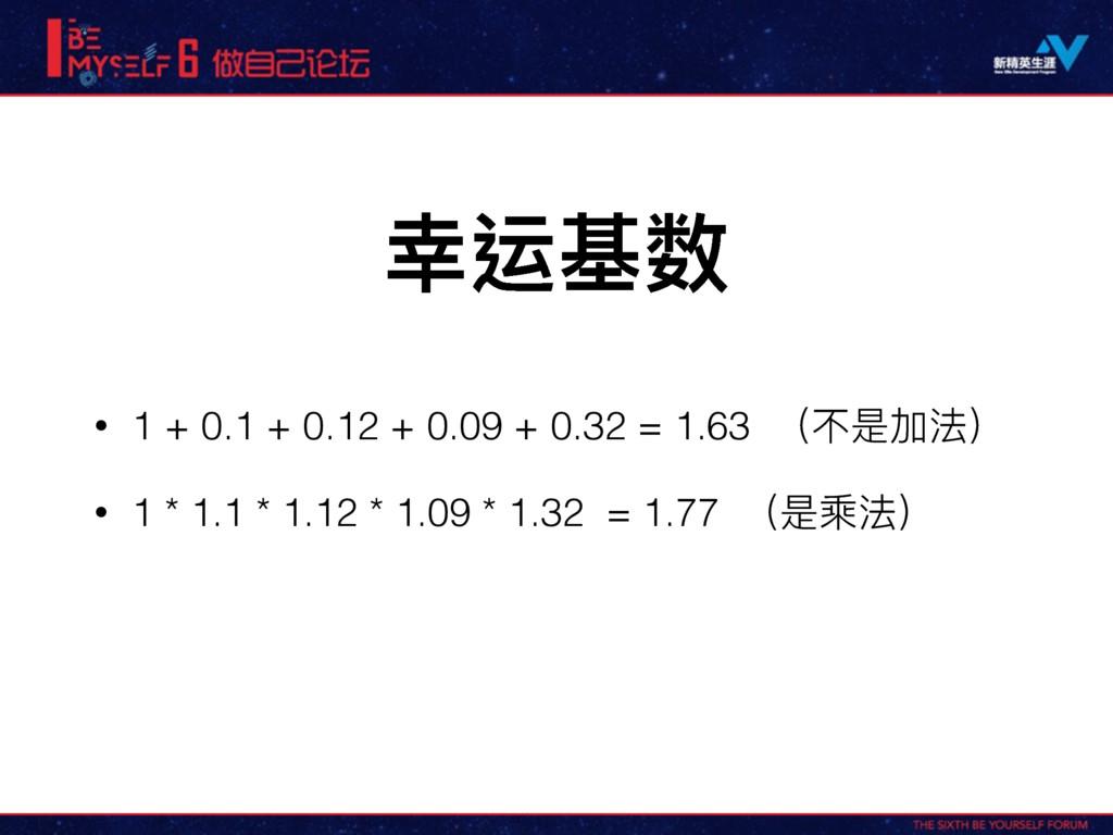 ଛ霙च踞 • 1 + 0.1 + 0.12 + 0.09 + 0.32 = 1.63 ҁ犋ฎے...