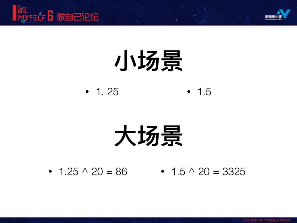 ੜว • 1. 25 • 1.5 य़ว • 1.25 ^ 20 = 86 • 1.5 ^ ...