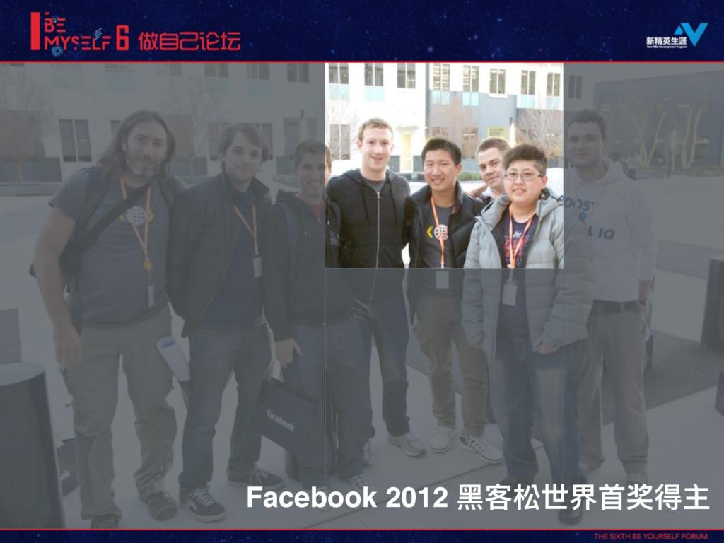 Facebook 2012 ἓਮ礁ӮኴḒॹԆ