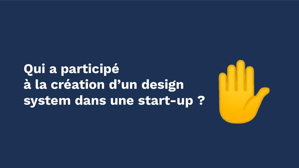 ✋ Qui a participé à la création d'un design sys...