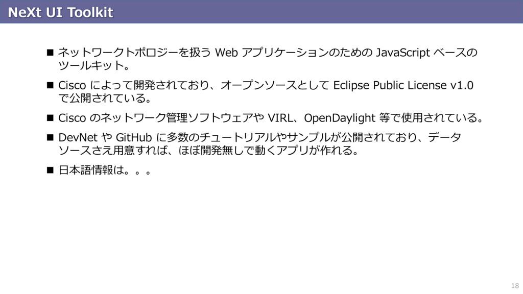 NeXt UI Toolkit 18  ネットワークトポロジーを扱う Web アプリケーショ...