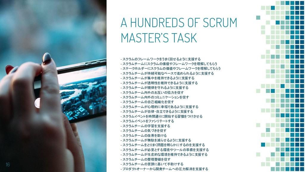 A HUNDREDS OF SCRUM MASTER'S TASK - スクラムのフレームワー...
