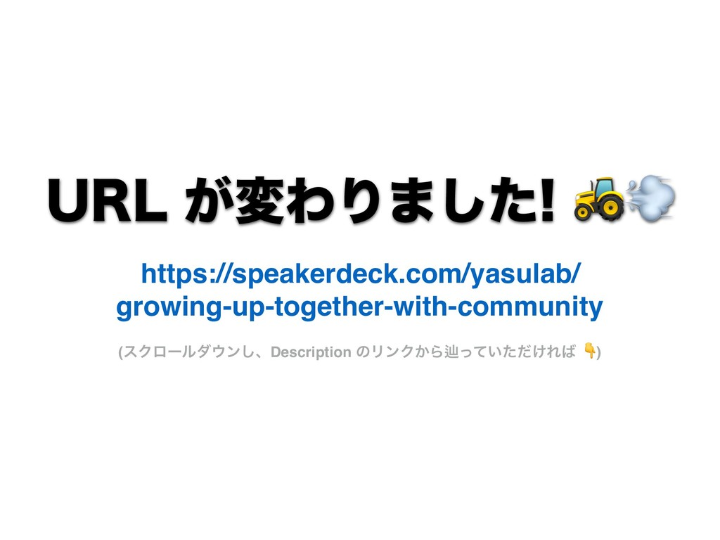 63-͕มΘΓ·ͨ͠ https://speakerdeck.com/yasulab/ ...