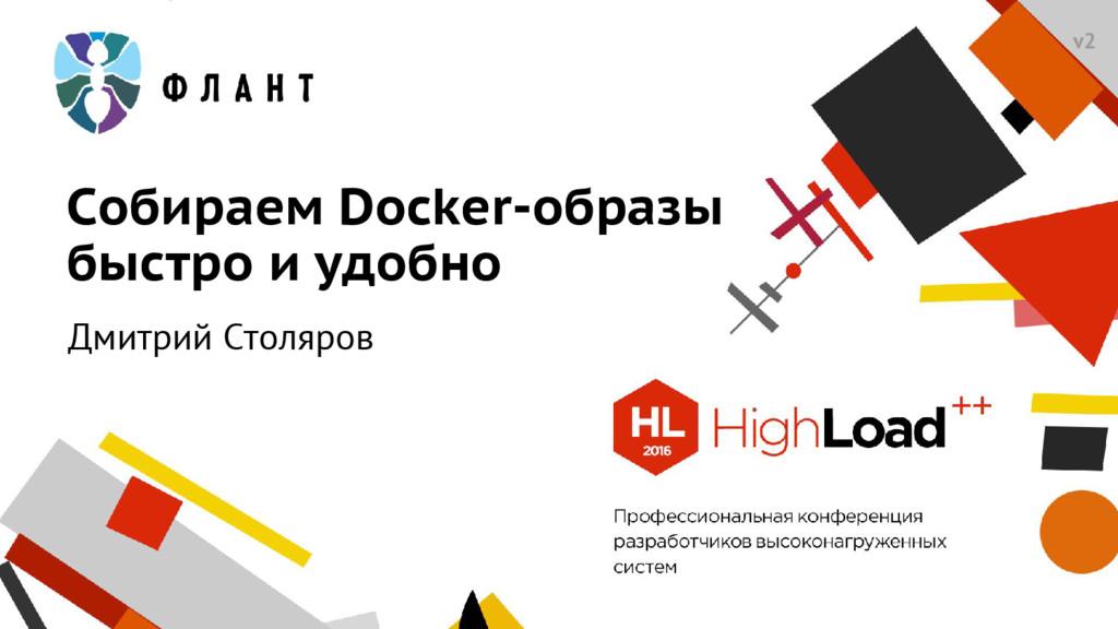 Дмитрий Столяров v2 Собираем Docker-образы быст...