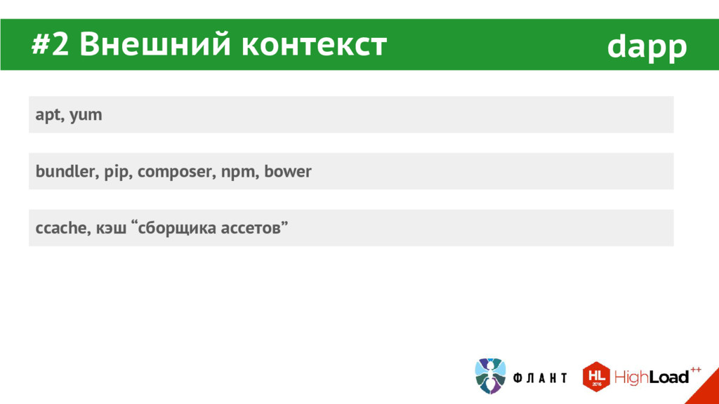 dapp #2 Внешний контекст bundler, pip, composer...