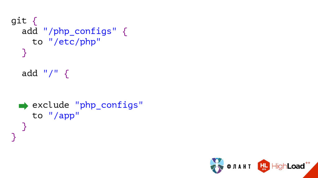 "git { add ""/php_configs"" { to ""/etc/php"" } add ..."