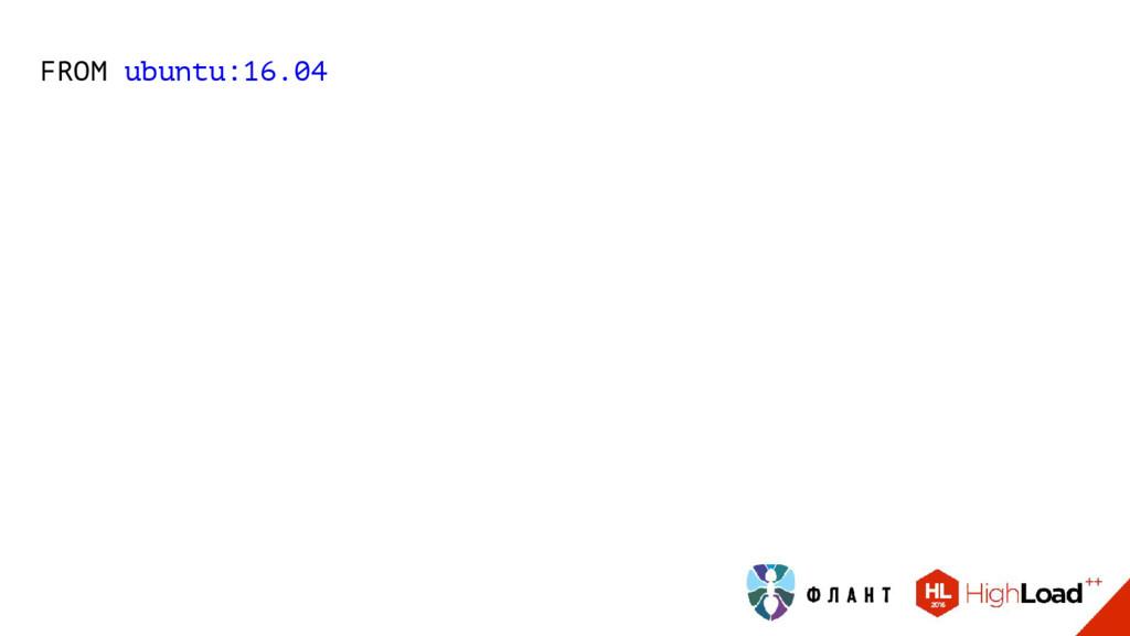 FROM ubuntu:16.04